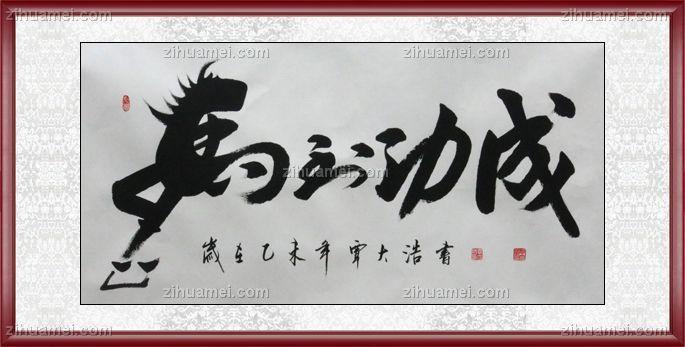 www.zihuamei.comL 国画 书法 马到功成