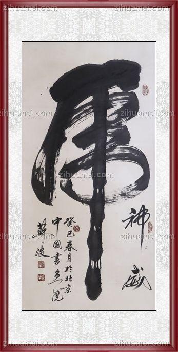 中国神龙书画院 苏波 书法 手绘 手工 国画 虎