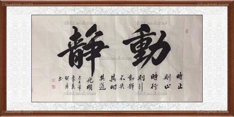 胡贤勇 手绘书法作品 动静