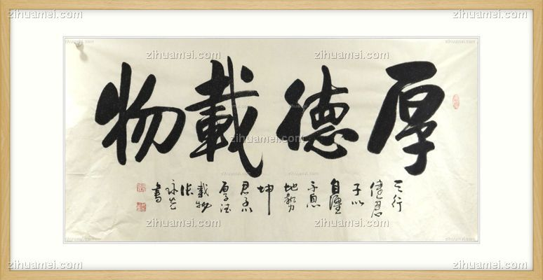 书法 厚德载物 实木框 手绘 手工 国画