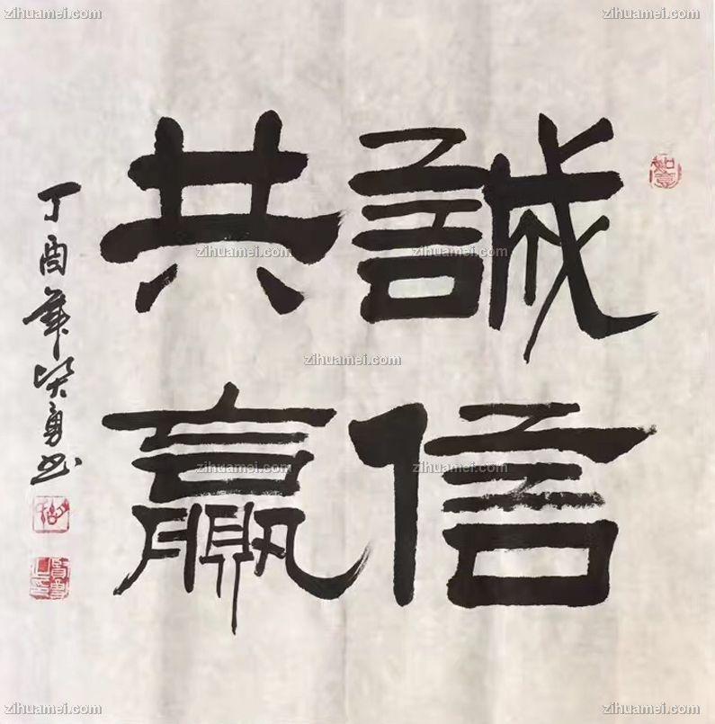 书法作品 诚信共赢 中国书画家协会会员 胡贤勇