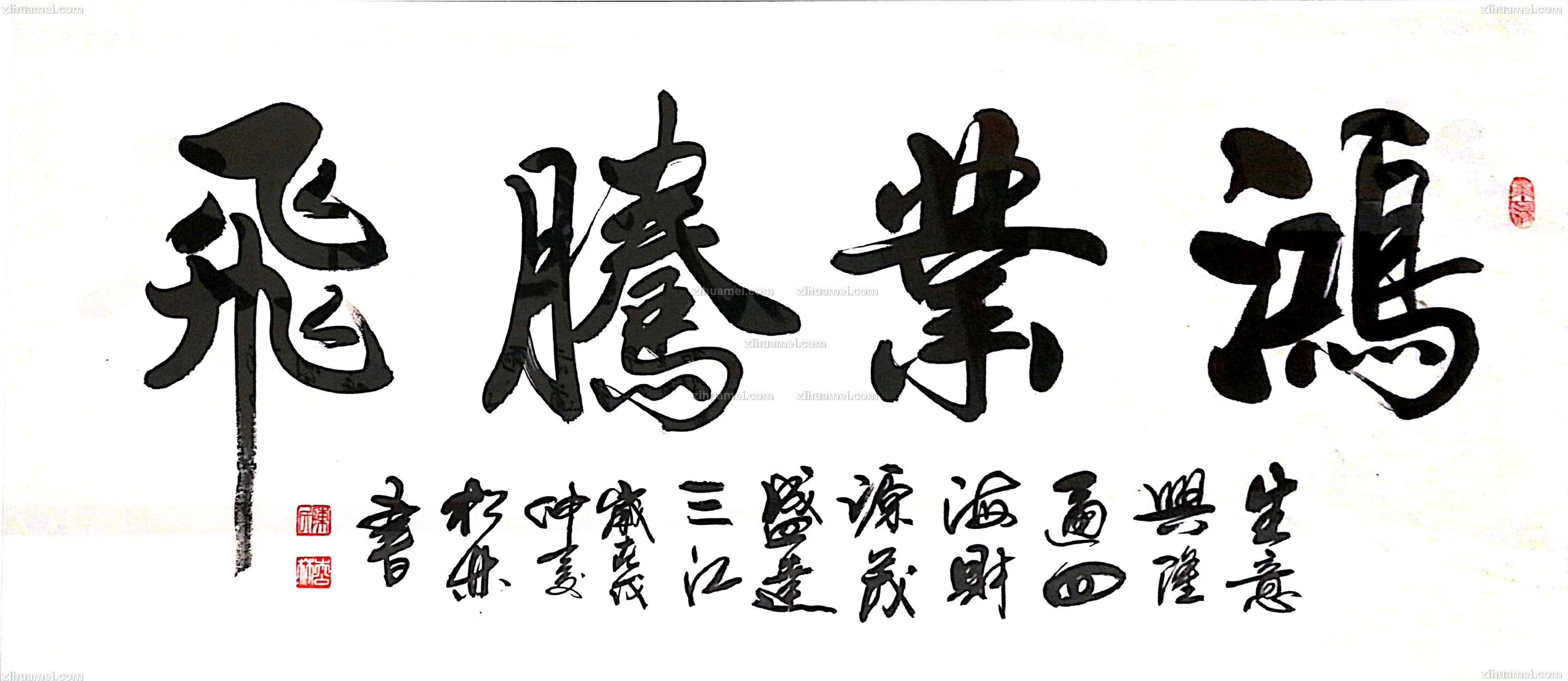 www.zihuamei.com陈松林 鸿业腾飞