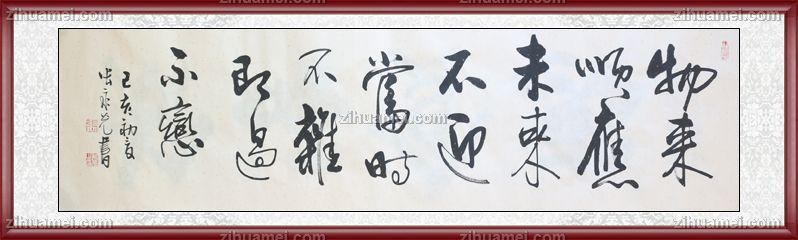 张永光 书法 作品 草书
