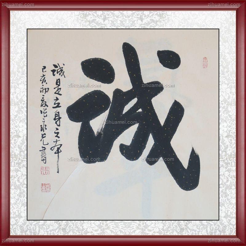 中国书法 张永光 书法 作品