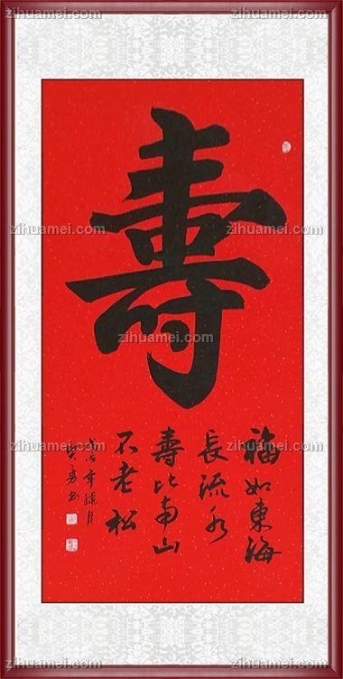 书法 寿 福如东海寿比南山