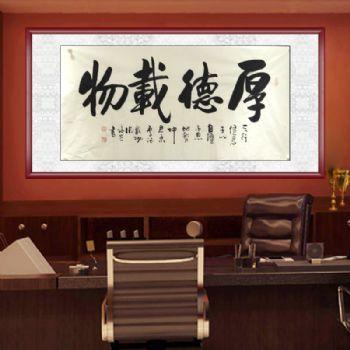 张永光 (当代实力派书画百家)书法 厚德载物 典雅红褐实木框 手绘 书法作品 国画家居适合挂什么画