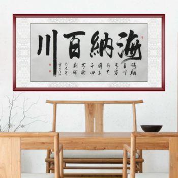 海纳百川 四尺横幅 覃大浩  书法作品 手绘 手工 国画自由自画数字油画