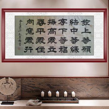 左宗棠李嘉诚办公室悬挂的唯一的一幅书法胡庆雄  接受书法作品订制李嘉诚