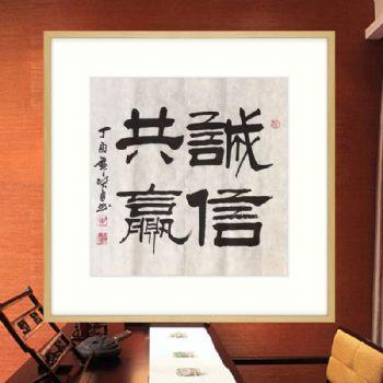 书法作品 诚信共赢 中国书画家协会会员 胡贤勇 手绘作品 原木色实木框大厅挂画