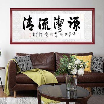 张永光 (当代实力派书画百家)书法 源洁则流清 形端则影直书法作品适合酒店会议室挂画