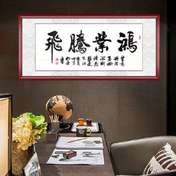 青年书法家 陈松林 手绘 鸿业腾飞 书法作品极具收藏价值 升值空间巨大适合办公室的书法作品