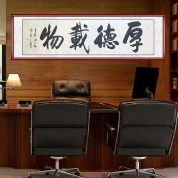 厚德载物 字画美客户订制作品 张永光 当代实力派书画百家办公室挂画书法作品