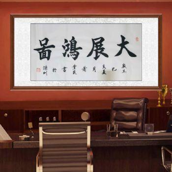 办公室书房挂画肖业炎四字书法作品大展鸿图名家书法书法作品字画交易网