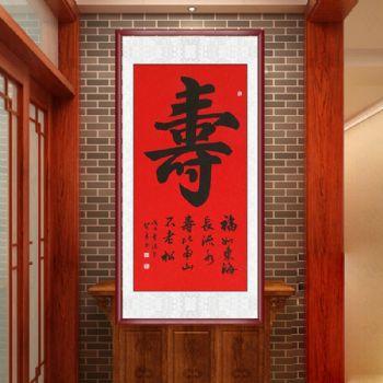寿字中堂书法 中国书画家协会会员 胡贤勇 书法作品 寿 福如东海寿比南山