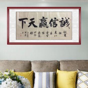 纯手绘 老总 企业办公室挂画 中国书画家协会会员 胡贤勇 书法作品 诚信赢天下书法作品名家书法