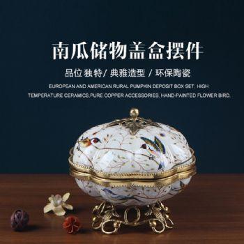 欧式家居摆件奢华储物盖盒罐陶瓷美式首饰盒装饰盒展示柜工艺摆件陶瓷摆件