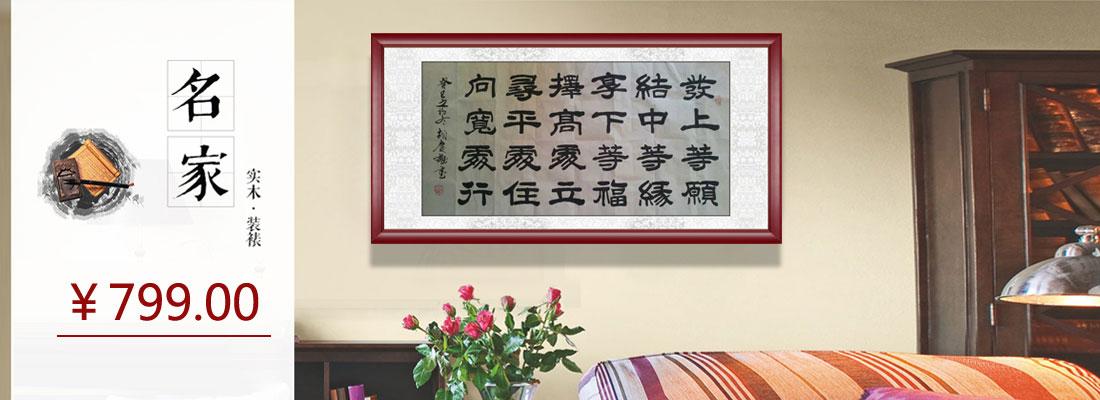 左宗棠李嘉诚办公室悬挂的唯一的一幅书法