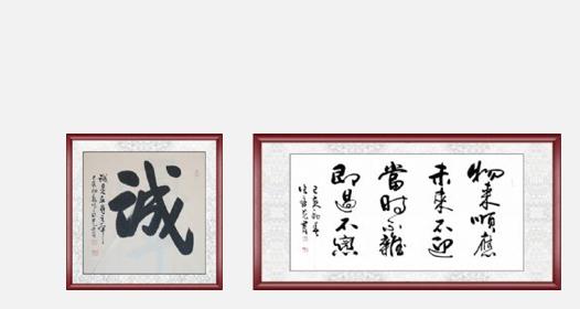 Famous calligraphers