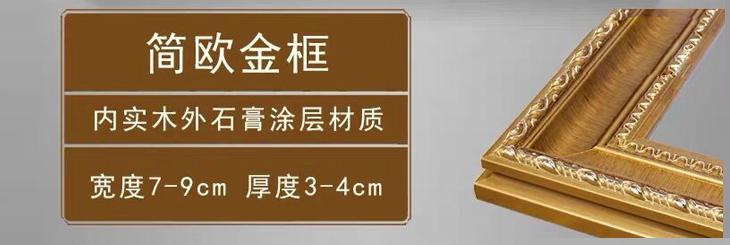欧式实木画框