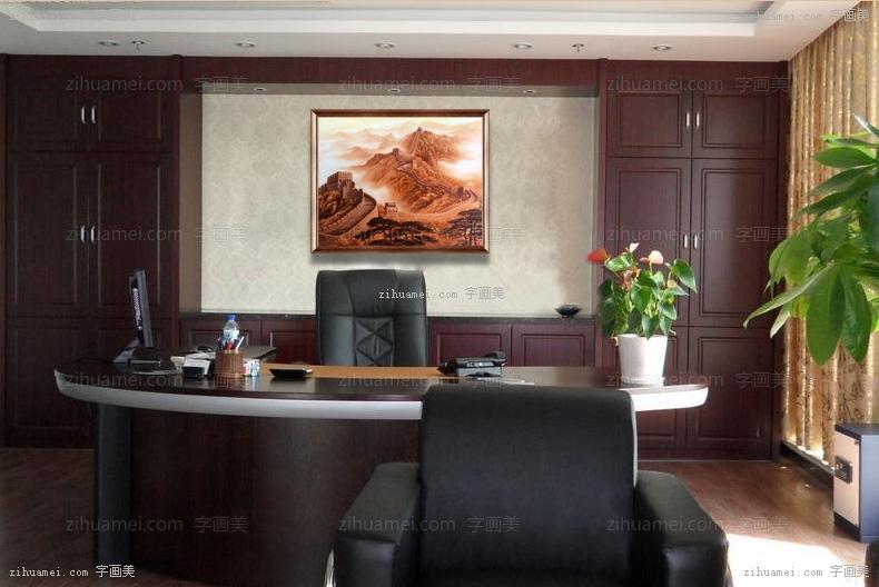 办公室挂画 万里长城