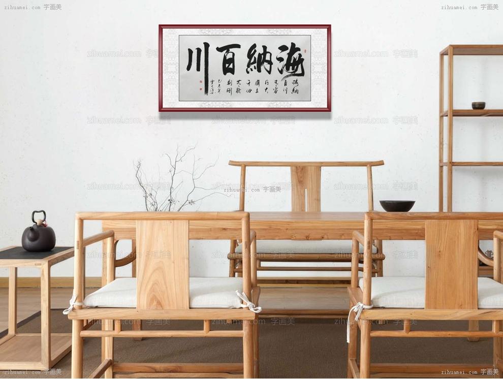 海纳百川 书法 手绘 手工