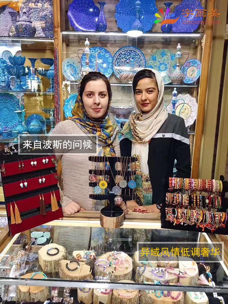 伊朗艺术品工艺品