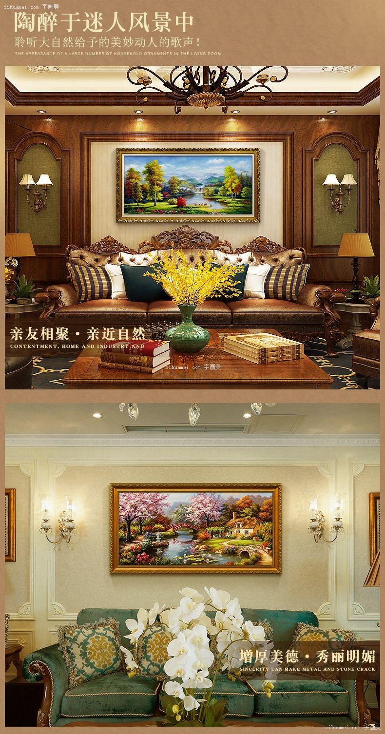 客厅风景油画