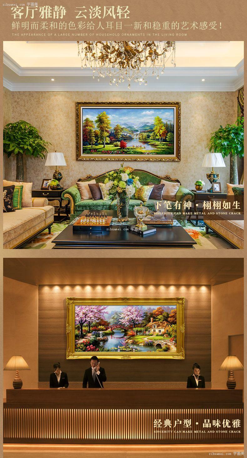 客厅装饰油画