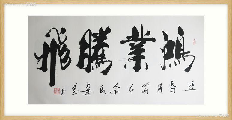 原木卡纸实木框中书协会员范润朝鸿业腾飞
